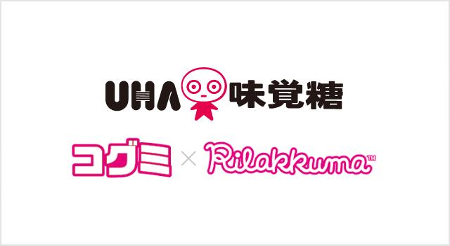 UHA味覚糖 コグミ×リラックマ