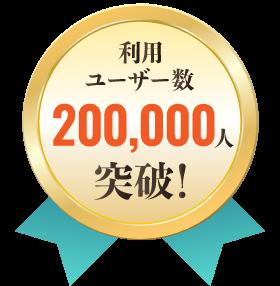 利用ユーザー数200,000人突破!