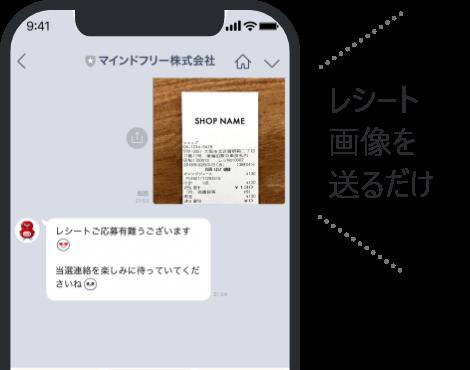 LINEレシートキャンペーンイメージ002