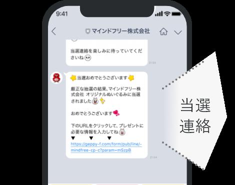 LINEレシートキャンペーンイメージ004