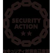 セキュリティ対策自己宣言 二つ星