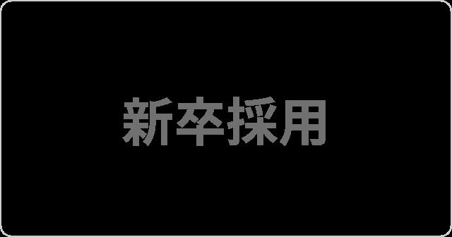 MindFree RECRUIT 2022