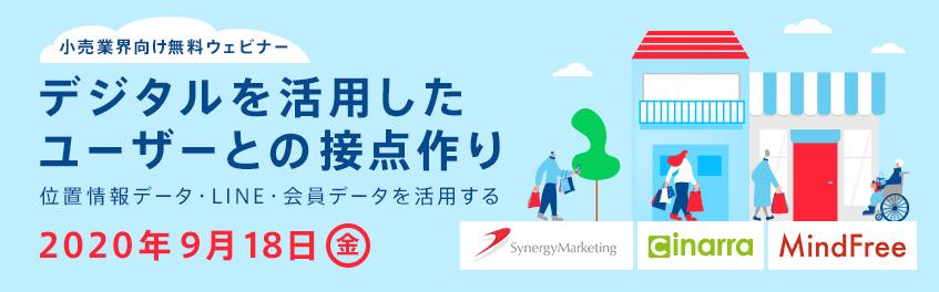 小売業界向け無料ウェビナー デジタルを活用したユーザーとの接点作り 2020年9月18日(金)