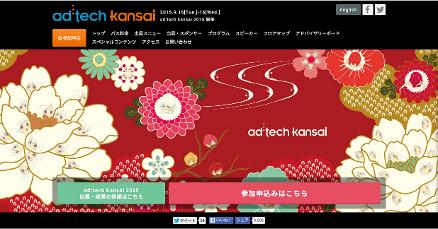 adtech_kansai2015_top
